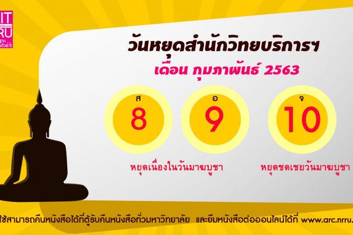 วันหยุดให้บริการประจำเดือนกุมภาพันธ์ 2563