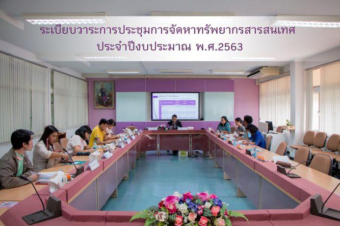 จัดการประชุมการจัดหาทรัพยากรสารสนเทศ ประจำปีงบประมาณ พ.ศ.2563