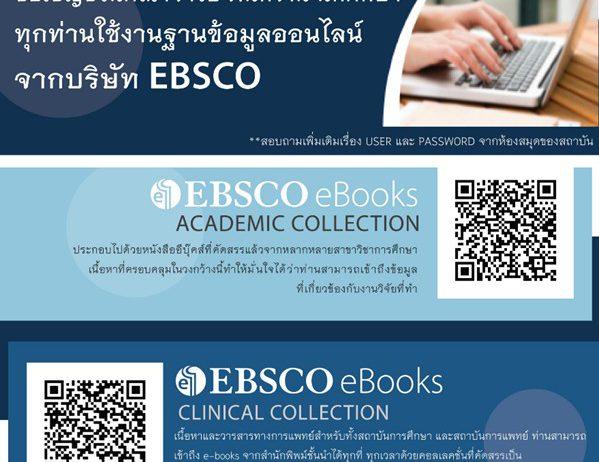 ขอเชิญชวนคณาจารย์ บุคลากร และนักศึกษาใช้งานฐานข้อมูลออนไลน์จากบริษัท EBSCO